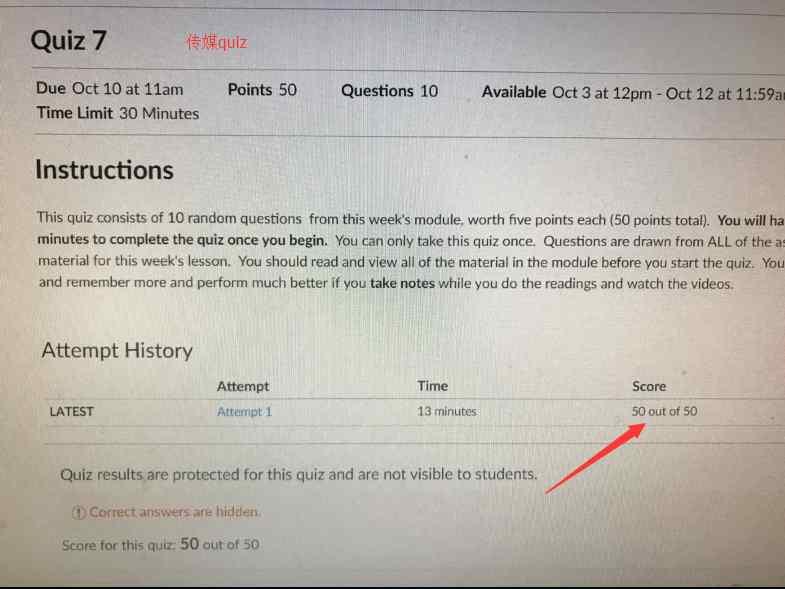 传媒quiz代考成绩展示